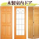 木製室内ドア