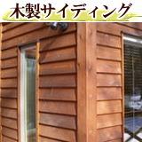 木製サイディング
