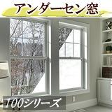 アンダーセン窓100シリーズ