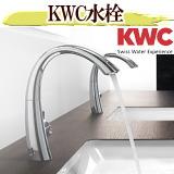 KWC水栓