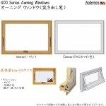 画像1: アンダーセン窓 400S オーニング (1)