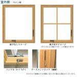 画像2: アンダーセン窓 400S ケースメント (2)