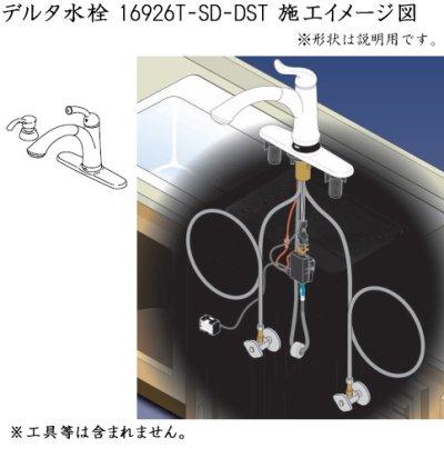 画像1: DELTA デルタ水栓 16926T-SSSD-DST