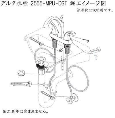 画像1: DELTA デルタ水栓 2555-MPU-DST