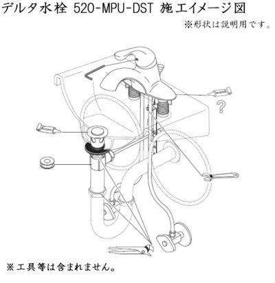 画像1: DELTA デルタ水栓 520-MPU-DST