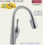 画像3: DELTA デルタ水栓 989-DST (3)