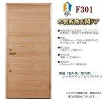 画像1: 木製断熱玄関ドア ユーロトレンドG #F301 (1)