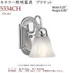 画像6: KICHLER キチラー照明器具 ブラケット 5334 ※海外取寄せ (6)
