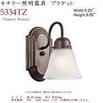 画像2: KICHLER キチラー照明器具 ブラケット 5334 ※海外取寄せ (2)