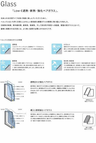 画像2: ベルックス天窓 GGL手動タイプ