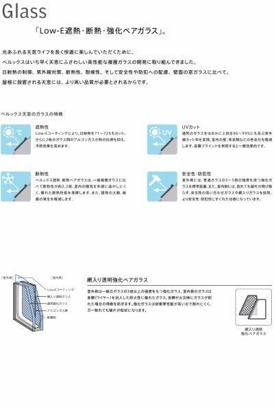 画像2: ベルックス天窓 GGU手動タイプ