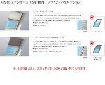 画像2: ベルックス天窓 VS手動タイプ (2)
