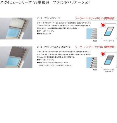 画像1: ベルックス天窓 VS電動タイプ