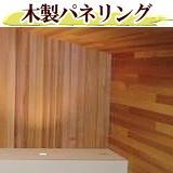 木製パネリング