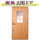 高性能断熱玄関ドア