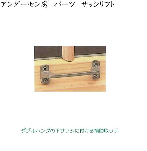 画像1: アンダーセン窓 パーツ サッシリフト (1)