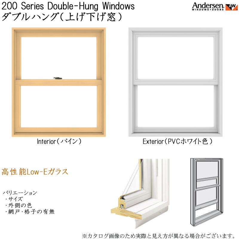 画像1: アンダーセン窓 200S ダブルハング (1)