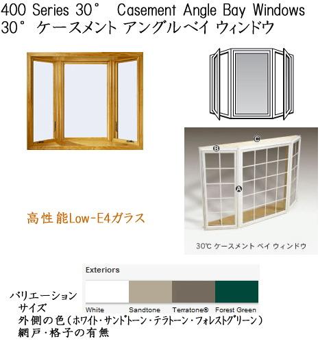 画像1: アンダーセン窓 400S ケースメント30°アングルベイ (1)