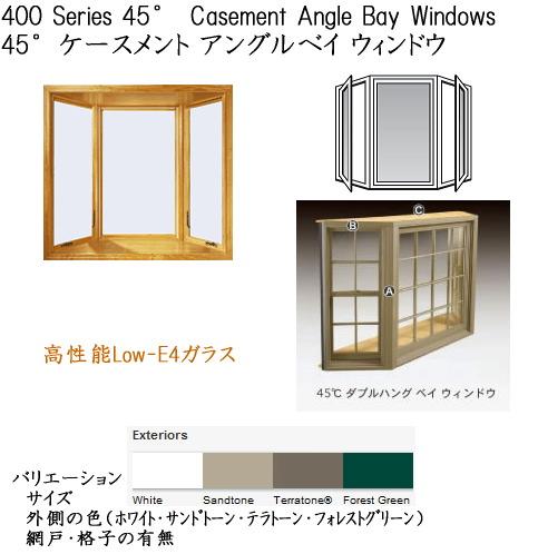 画像1: アンダーセン窓 400S ケースメント45°アングルベイ (1)