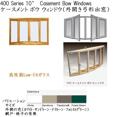画像1: アンダーセン窓 400S ケースメント ボウ (1)