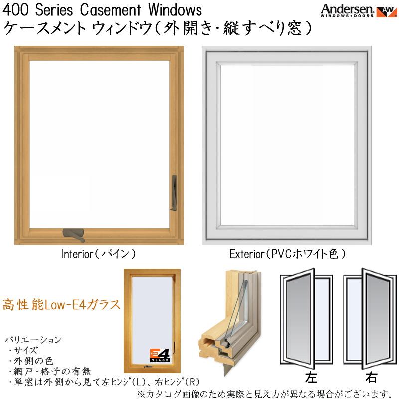 画像1: アンダーセン窓 400S ケースメント (1)