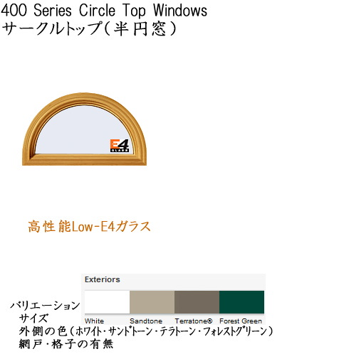 画像1: アンダーセン窓 400S サークルトップ (1)