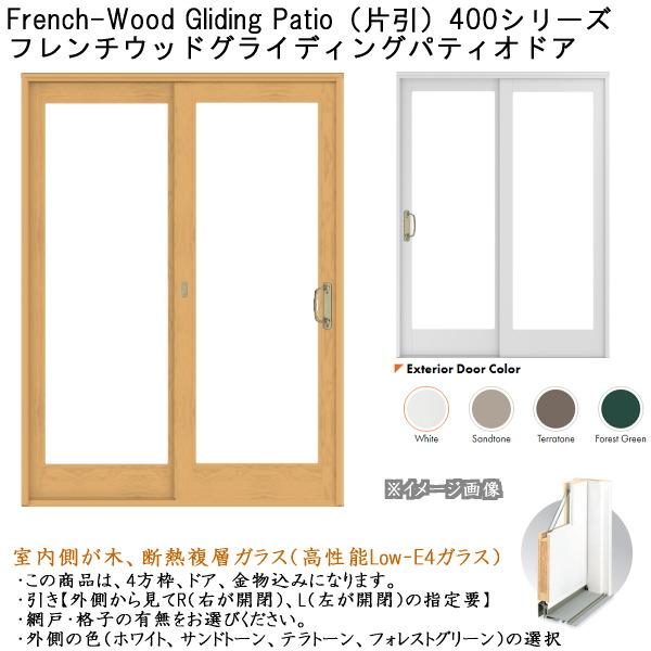 画像1: アンダーセン窓 400S 片引きテラスドア (1)