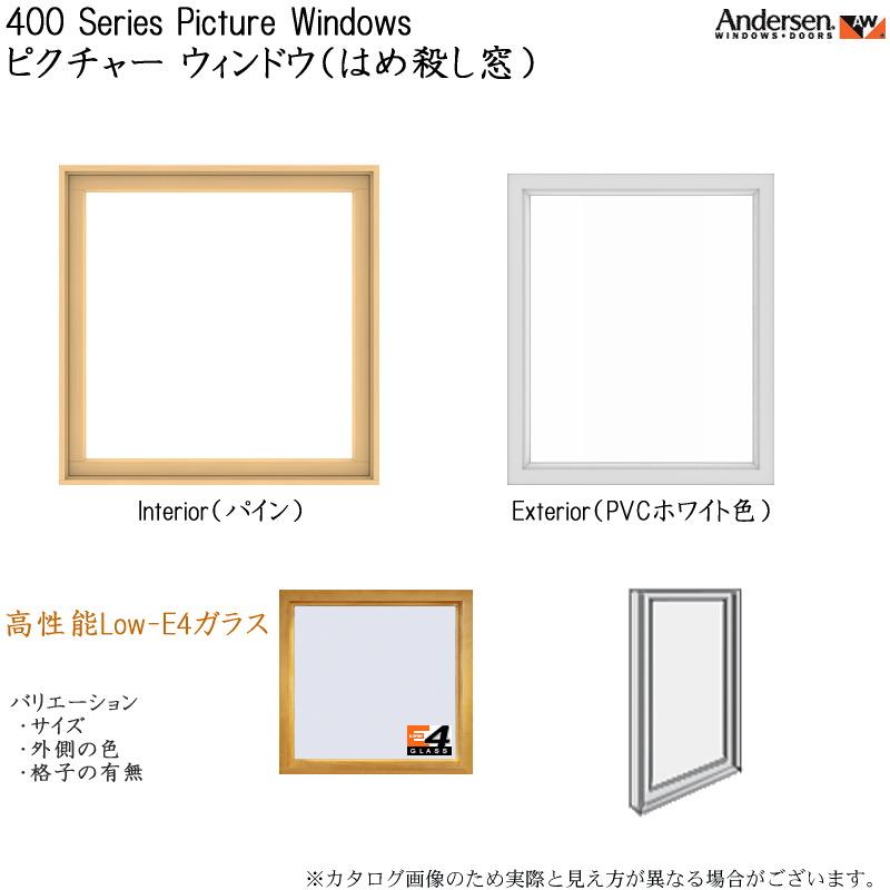 画像1: アンダーセン窓 400S ピクチャー (1)