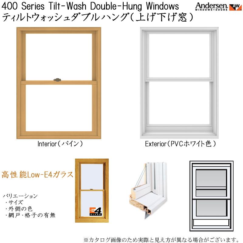 画像1: アンダーセン窓 400S TWダブルハング (1)