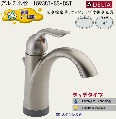 画像1: DELTA デルタ水栓 15938T-DST (1)