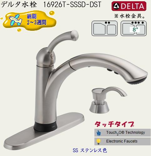 画像1: DELTA デルタ水栓 16926T-SSSD-DST (1)