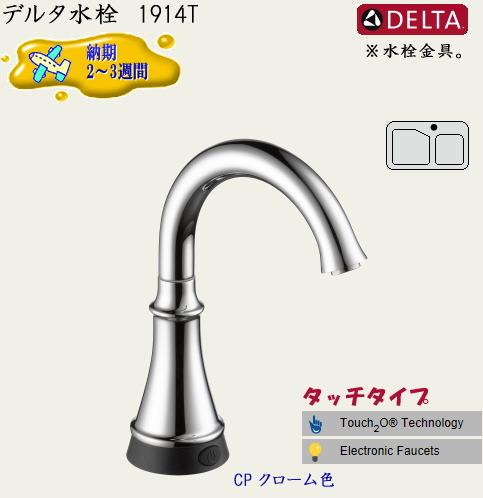 画像1: DELTA デルタ水栓 単水栓 1914T (1)