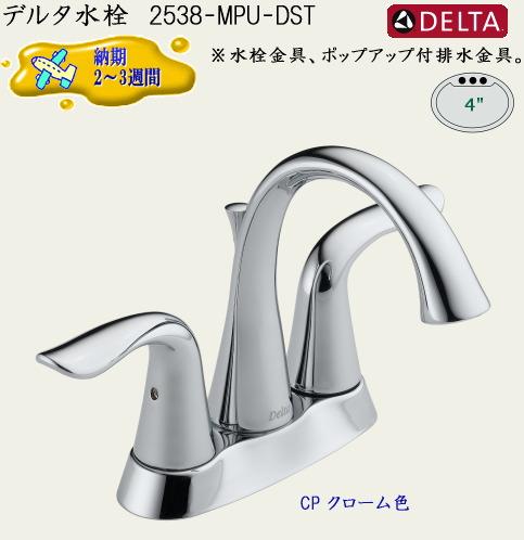 画像1: DELTA デルタ水栓 2538-MPU-DST (1)