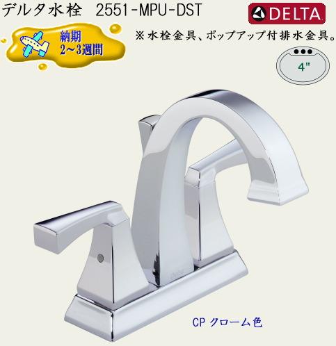 画像1: DELTA デルタ水栓 2551-MPU-DST (1)