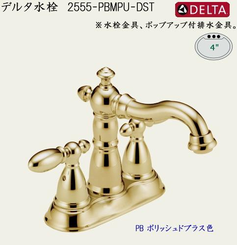 画像1: DELTA デルタ水栓 2555-MPU-DST (1)