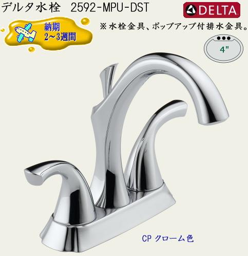画像1: DELTA デルタ水栓 2592-MPU-DST (1)