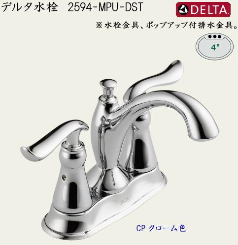 画像1: DELTA デルタ水栓 2594-MPU-DST (1)