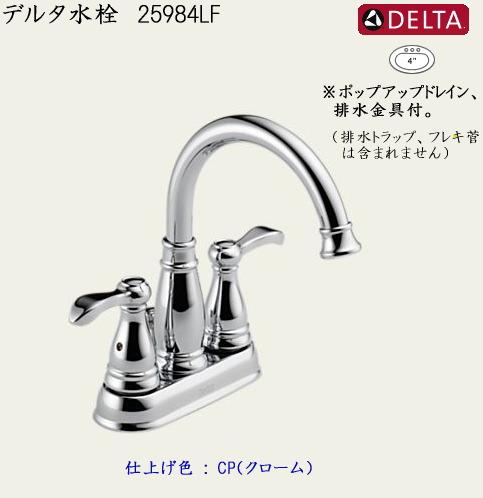 画像1: DELTA デルタ水栓 25984LF (1)