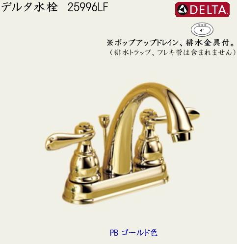 画像1: DELTA デルタ水栓 B2596LF(25996LF) (1)