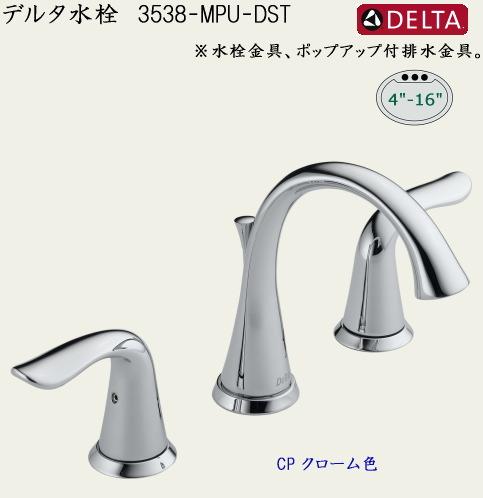 画像1: DELTA デルタ水栓 3538-MPU-DST (1)