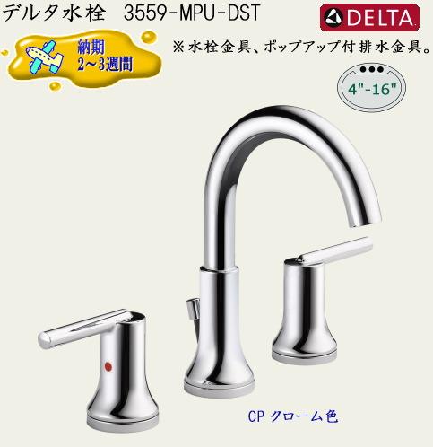 画像1: DELTA デルタ水栓 3559-MPU-DST (1)