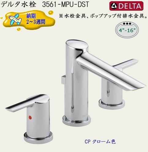 画像1: DELTA デルタ水栓 3561-MPU-DST (1)