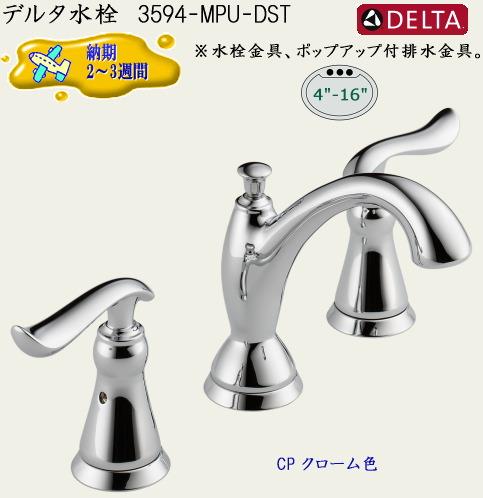 画像1: DELTA デルタ水栓 3594-MPU-DST (1)