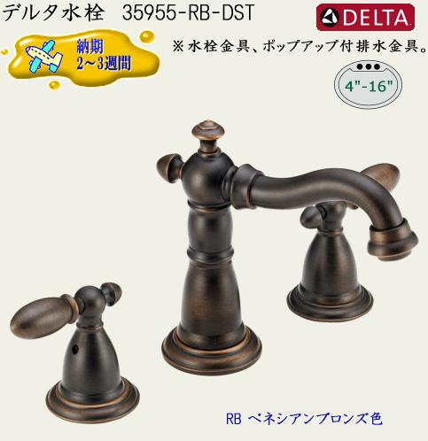 画像1: DELTA デルタ水栓 35955-RB-DST (1)