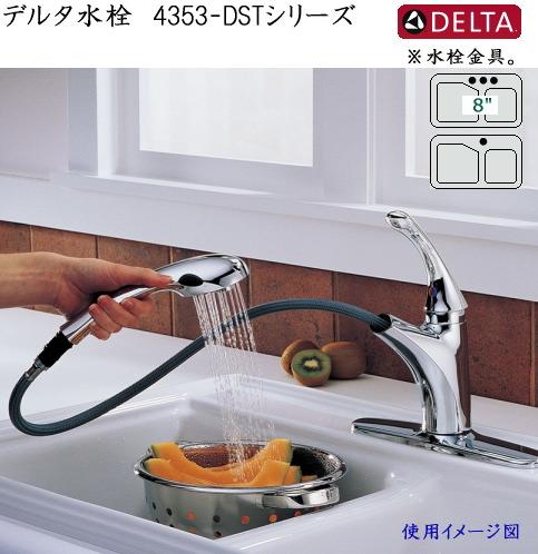 画像1: DELTA デルタ水栓 4353-DST (1)