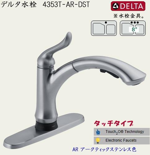 画像1: DELTA デルタ水栓 4353T-DST (1)