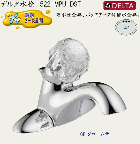 画像1: DELTA デルタ水栓 522-MPU-DST (1)