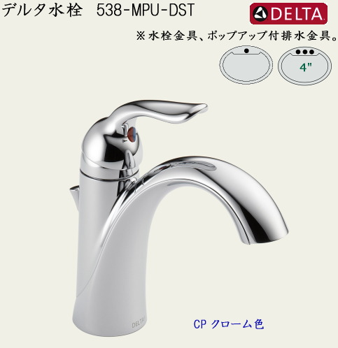 画像1: DELTA デルタ水栓 538-MPU-DST (1)