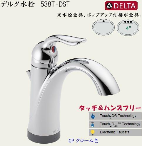 画像1: DELTA デルタ水栓 538T-DST (1)