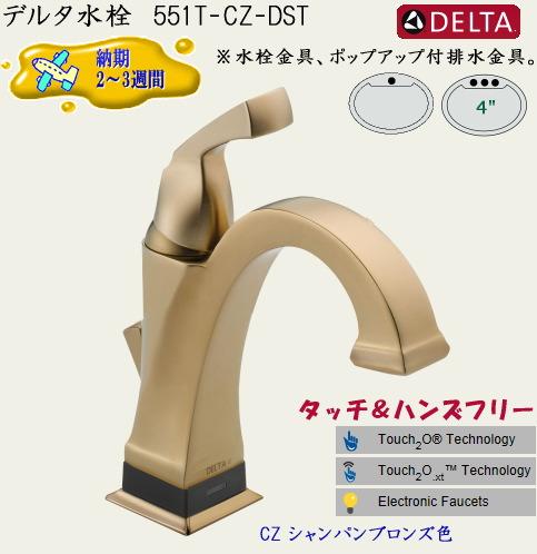 画像1: DELTA デルタ水栓 551T-DST (1)